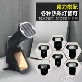 閃光燈配件 熱靴閃光燈附件系統套裝美模迷你蜂巢蜂窩罩含濾色溫片兼容MagMod【全館九折】