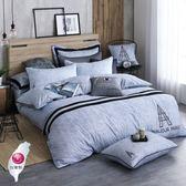OLIVIA【奧斯汀 淺灰藍】6x7尺特大雙人床包兩用被套四件組 100%精梳純棉 美式工業風格 台灣製