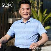 中年男士短袖t恤夏裝翻領潮流半袖衣服冰絲光棉父親節爸爸裝  『歐韓流行館』
