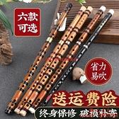 初學苦竹笛子竹笛精制零基礎古風f調學生g兒童專業演奏級橫笛樂器【齊心88】