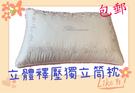 3D立體高密純棉獨立筒枕
