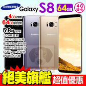 Samsung Galaxy S8 4G/64G 贈原廠薄型矽膠背蓋+9H玻璃貼 5.8吋 雙卡 智慧型手機 0利率 免運費