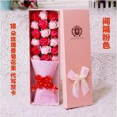 情人節33朵玫瑰香皂花束肥皂花禮盒送男女友生日禮物創意禮品閨蜜(18朵粉色)