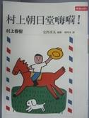 【書寶二手書T2/翻譯小說_KRY】村上朝日堂嗨?!_村上春樹, 安西水丸, 賴明珠