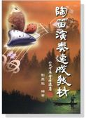 【非凡樂器】98832 陶笛演奏速成教材(一)