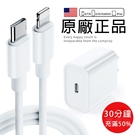 APPLE 蘋果原廠18W USB-C ...
