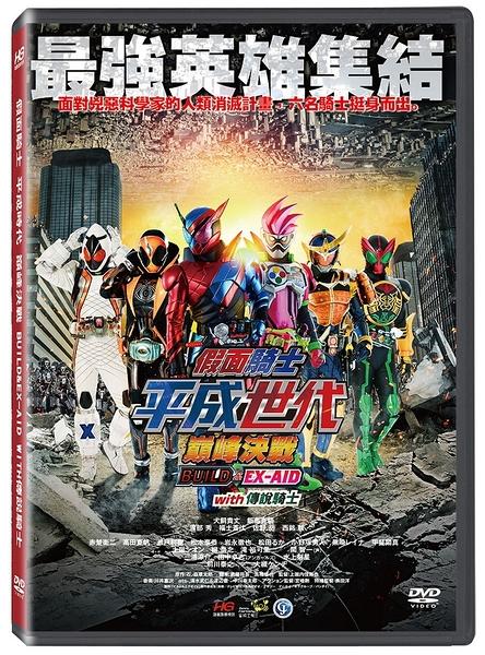 【停看聽音響唱片】【DVD】假面騎士平成世代巔峰決戰BUILD&EX-AID with傳說騎士