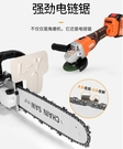 角磨機改裝電鏈鋸充電式小型家用手提電鋸伐木鋸木工迷妳鋸樹神器 小山好物