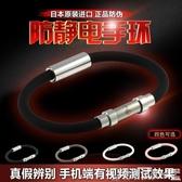 靜電手環 日本進口防靜電手環無線去靜電手環除靜電有線腕帶消除人體靜電環爾碩數位