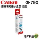 CANON GI-790 藍色 原廠填充墨水