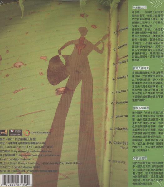 金曲獎2013 達卡鬧 斜坡 CD  (音樂影片購)