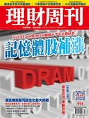 理財周刊 0426/2019 第974期