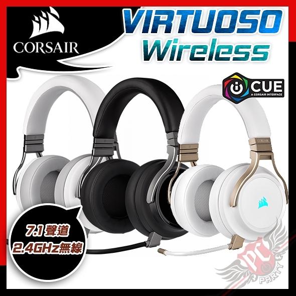 [ PC PARTY ] 海盜船 CORSAIR Virtuoso Wireless 無線耳機