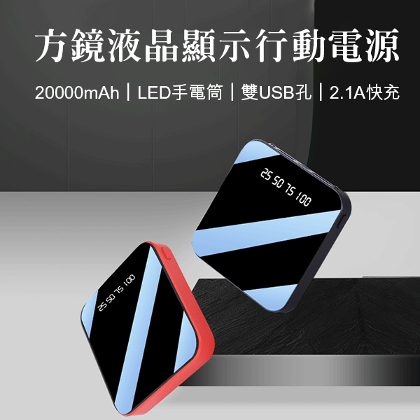 【coni shop】方鏡液晶顯示行動電源 現貨 20000mAh 雙USB孔 安卓 蘋果 TYPE-C Micro