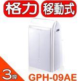 GREE格力【GPH-09AE】移動式冷氣