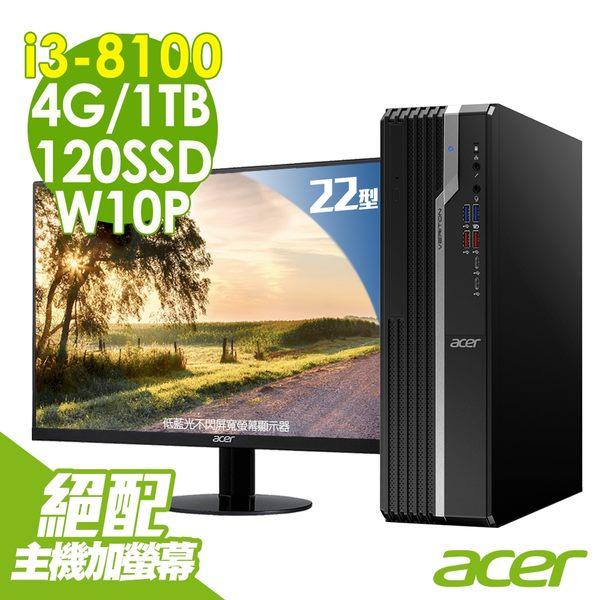 【現貨】Acer薄型電腦 VX4660G i3-8100/4G/1T+120/W10P 商用電腦+SA220Q顯示器