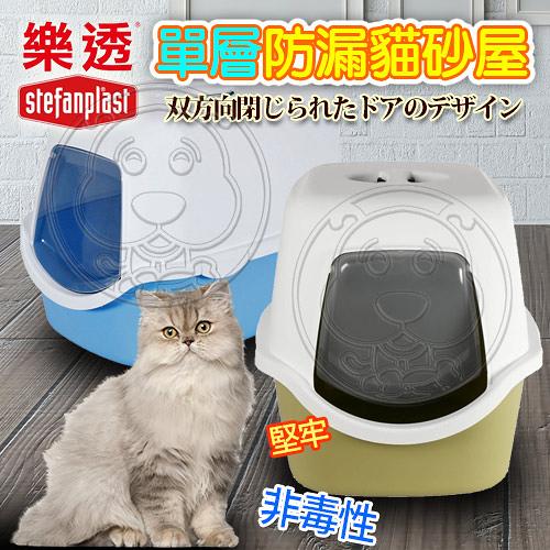 【培菓平價寵物網】樂透Stefanplast》貓咪單層防漏貓砂屋56*40*40cm