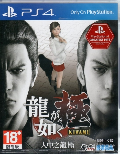 【玩樂小熊】現貨中 PS4遊戲 人中之龍 極  Yakuza ISHIN 中文亞版
