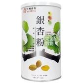 (買一送一) 生機健康-超微粒銀杏粉 450g/罐 (天然無添加) 共2罐