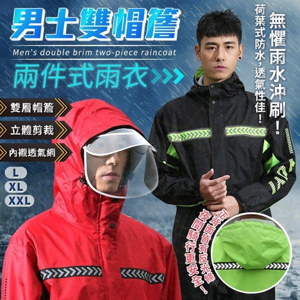 男士立體版型雙帽檐兩件式雨衣 防水防風透氣 雨褲 機車雨衣 雨具【HB0302】《約翰家庭百貨