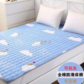 保潔墊 全棉床墊薄床褥防滑雙人墊被席夢思床護墊保潔墊床褥子igo 俏女孩