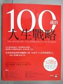 【書寶二手書T6/財經企管_EOY】100歲的人生戰略_林達.葛瑞騰