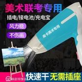 吹風機 美術聯考無線吹風機美術生藝考專用電吹風機電池充電寶式吹畫兩用  快速出貨