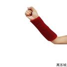 排球護腕純棉加長毛巾護腕護手腕羽毛球加厚...