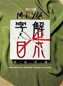 (二手書)Miya字解日本:食、衣、住、遊