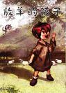 【漫遊開心館】放羊的孩子 桌上遊戲