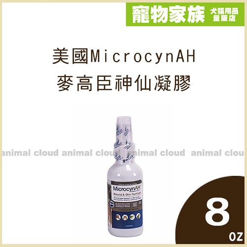寵物家族-美國MicrocynAH 麥高臣神仙凝膠8oz
