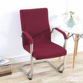 椅套 旋轉椅套連體辦公電腦扶手座椅套升降凳子套彈力老板椅套椅子套罩【店慶8折】