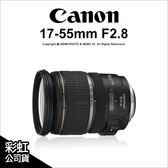 Canon EF-S 17-55mm F2.8 IS USM 彩虹公司貨 恆定大光圈廣角變焦鏡 17-55 f/2.8★24期0利率+免運費★薪創數位