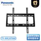 [Panasonic 國際牌]液晶顯示器壁掛架 TY-WK20TM8