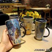 韓版創意四季風景馬克杯