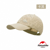Naturehike 燒花基本款戶外透氣休閒防曬棒球帽 鴨舌帽 卡其色