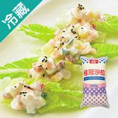 桂冠沙拉500g(大)【愛買冷藏】