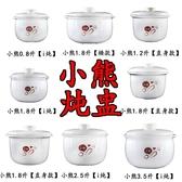 陶瓷燉盅 家用陶瓷燉盅大容量隔水燉盅小熊電器配件燉盅煲湯小熊內膽蓋【全館免運】