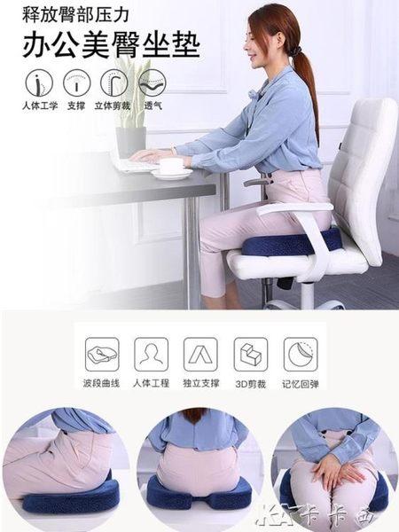 坐墊  記憶棉美臀護臀墊加厚學生辦公室座墊墊子椅墊屁墊美臀保健墊 卡卡西