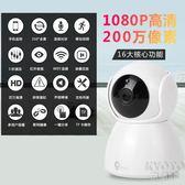 小型攝像頭 200萬無線監控攝像頭v380小型wifi高清夜視家用手機遠程監控 套裝 京都3C