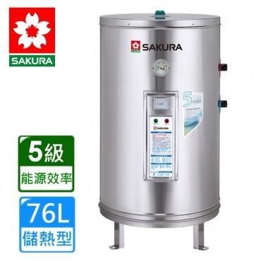 【櫻花】EH2000S4儲熱式電熱水器(20加侖-直立式)