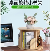 簡易書桌上小型書架桌面簡約學生家用辦公室收納【櫻田川島】