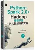 Python Spark 2.0 Hadoop 機器學習與大數據分析實戰