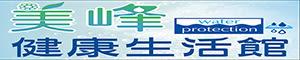 美峰健康生活館