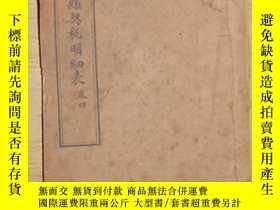 二手書博民逛書店河南廳州縣契稅明細表罕見(卷四)2731
