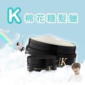 K髮泥系列商品 Dream Trend 凱夢 K棉花糖髮蠟 (80g)
