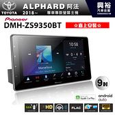 【Pioneer】2018~年TOYOTA ALPHARD阿法專用DMH-ZS9350BT 9吋螢幕主機*無線CarPlay*直上安裝