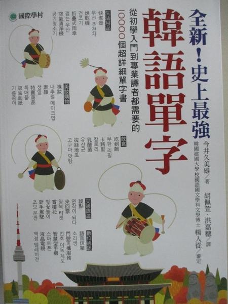 【書寶二手書T1/語言學習_HPB】全新!史上最強韓語單字:從初學入門到專業譯者都需要…