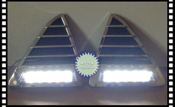 【車王汽車精品百貨】福特 Ford Focus 日行燈 晝行燈 霧燈改裝 電鍍精品款
