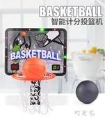 智慧計分籃球架家用室內玩具兒童掛墻式可升降移動小孩投籃框藍球 町目家
